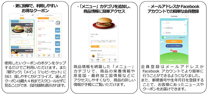 mcdonalds-app-update.jpg