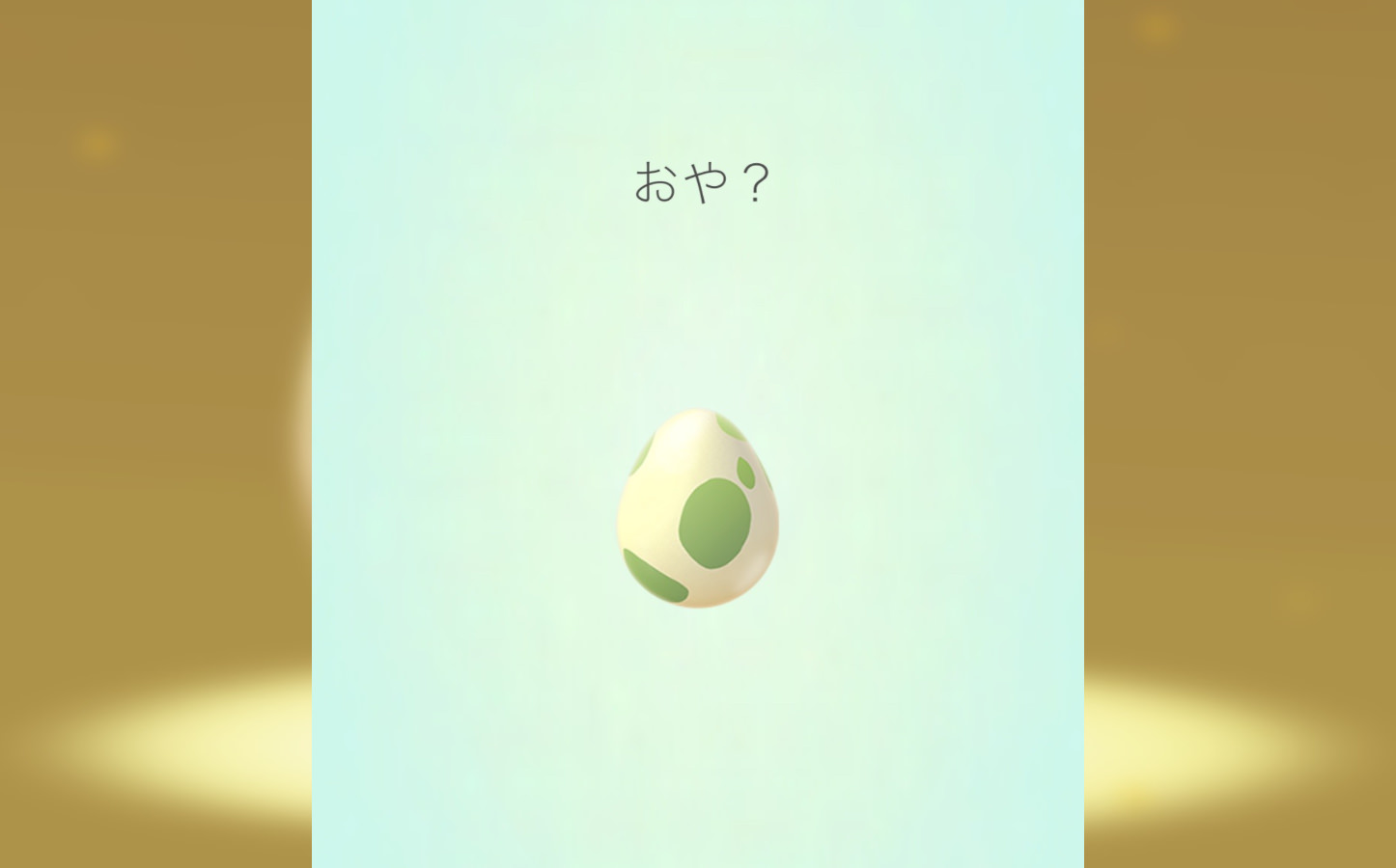 pokemon-egg.jpg