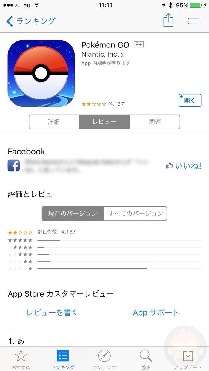 App-Store-Pokemon-Go-02.jpg