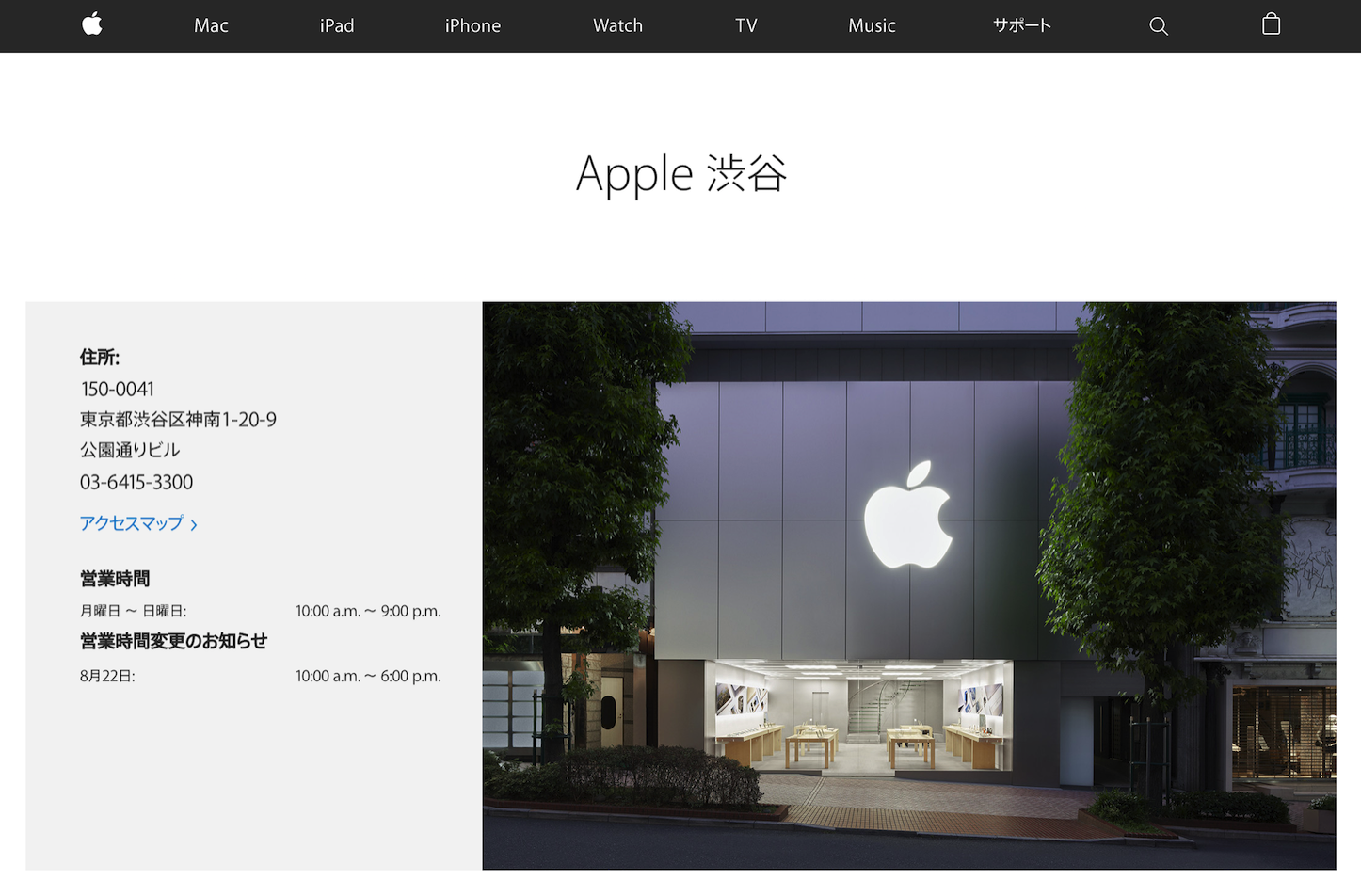 Apple-Shibuya.png
