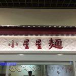 Chinese-Restaurant-Kawasaki-Azelea-002.jpg