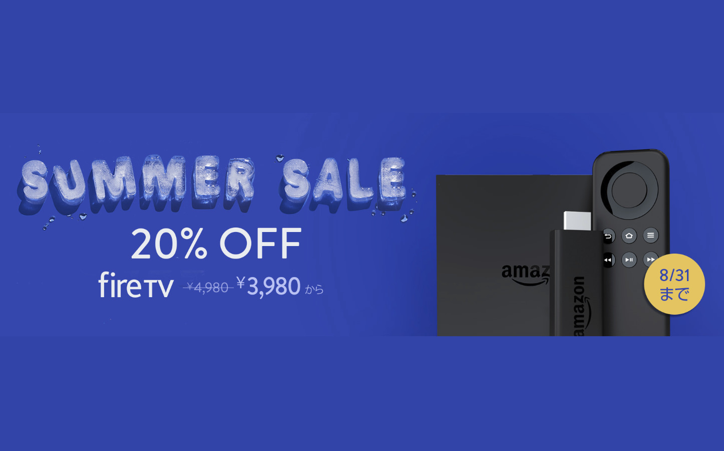 FireTV SummerSale