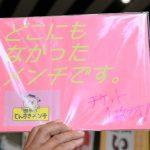 Furusato-Koshien-2016-4-11.JPG