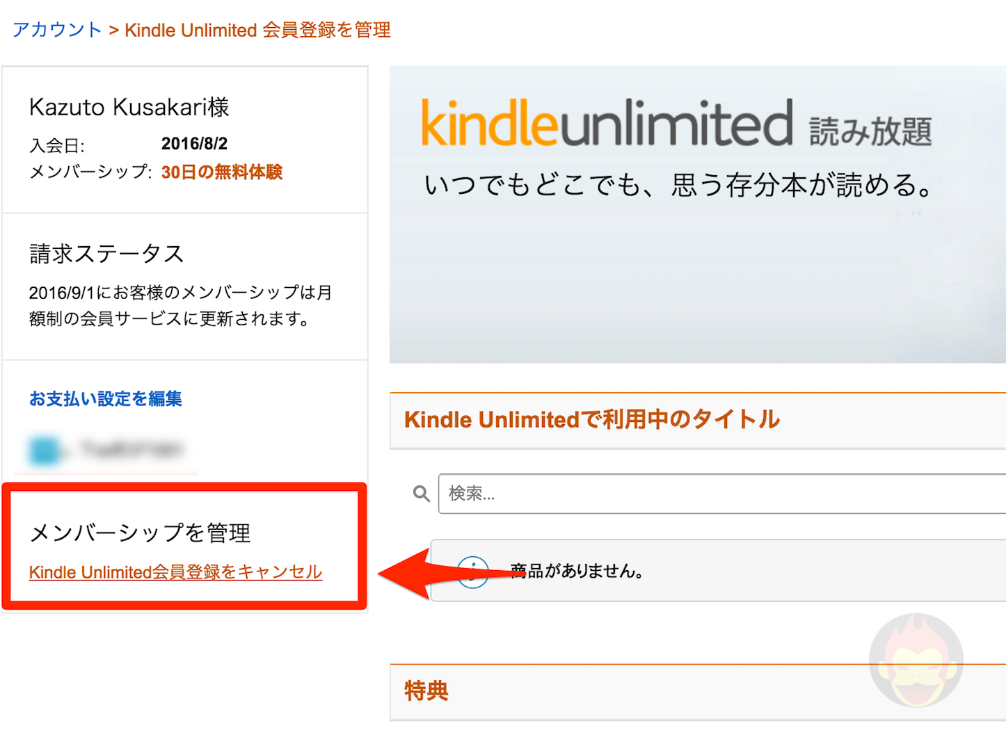 How to cancel kindle unlimited 2