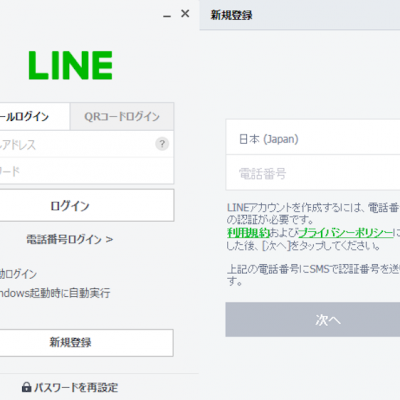 LINE-New-Account-PC.png