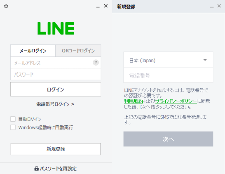 LINE New Account PC
