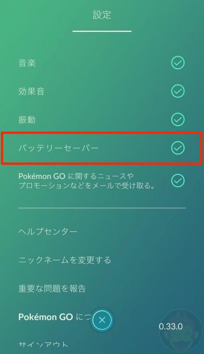Pokemon-Go-New-Settings-01