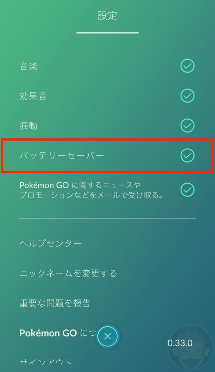 Pokemon-Go-New-Settings-01