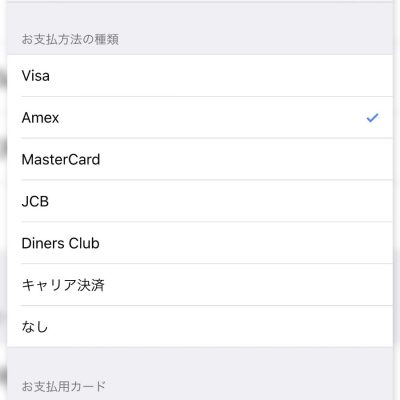 au-carrier-payment.jpg