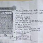 iPhone-7-Factory-Process-01.jpg