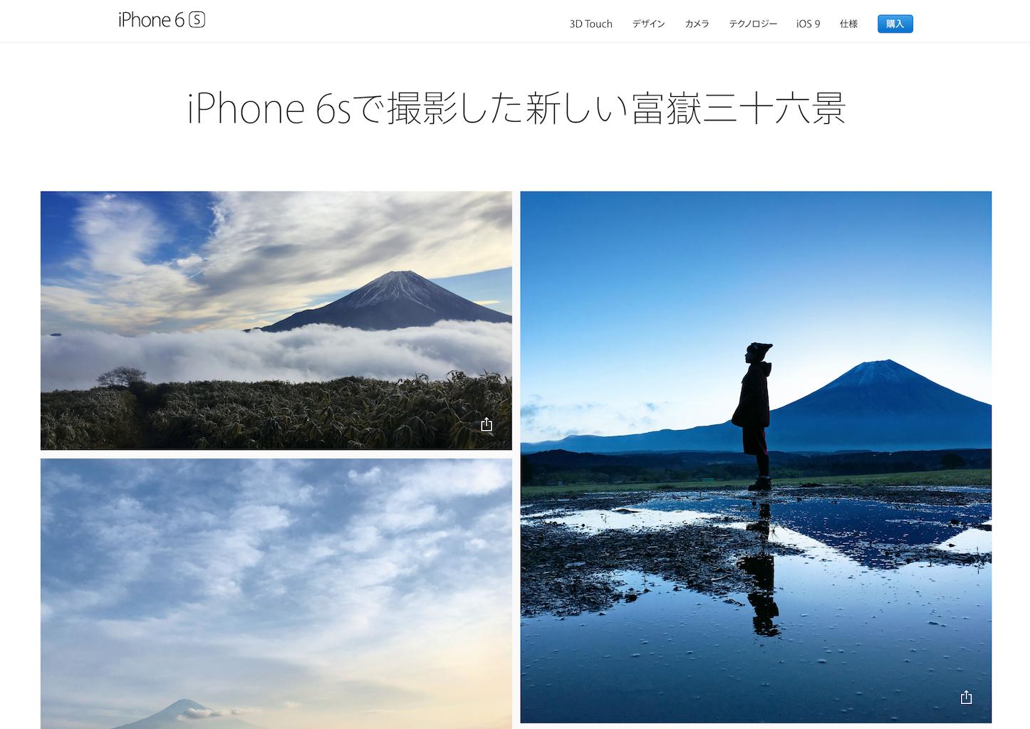 「iPhone 6sで撮影した新しい富嶽三十六景」