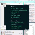 iphone-7-7-plus-specs-leak.jpg