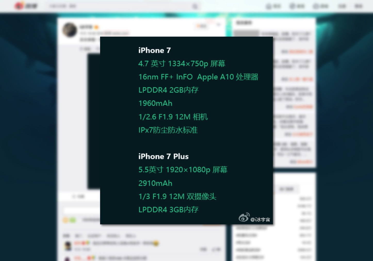 Iphone 7 7 plus specs leak