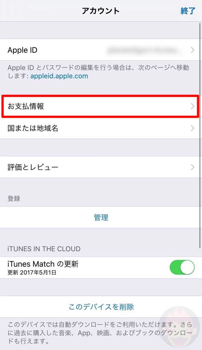 iphone-carrier-payment-au-03.jpg