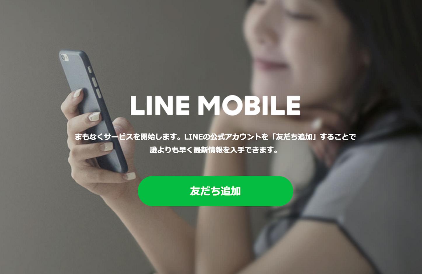Line mobile teaser site