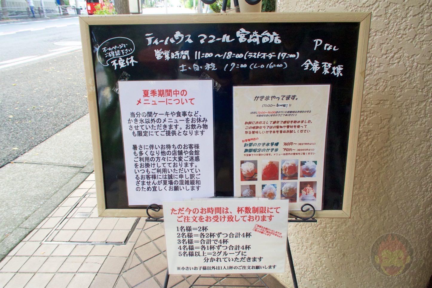 ティーハウスマユール宮崎台