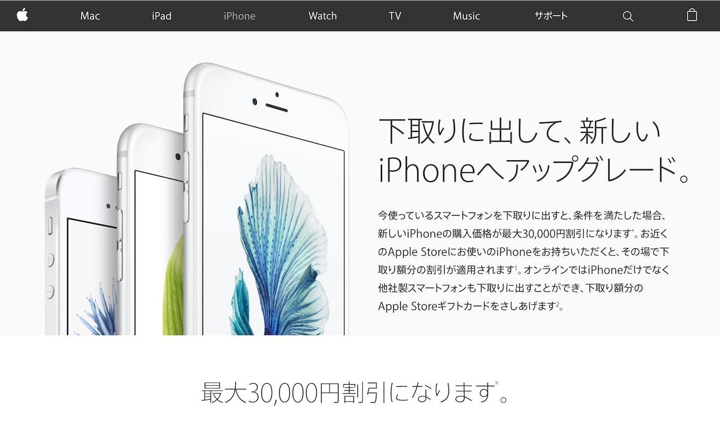 old-iphone-shitadori.png