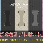 sma-belt-present-campaign.jpg
