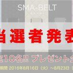 sma-belt-present-campaign-winner.jpg