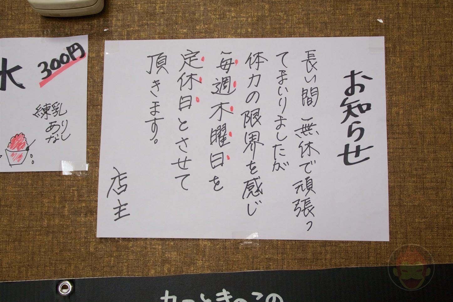 sushi-masa-fujisawa-11.jpg