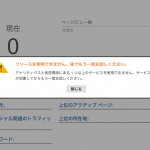 Google-Analytics-Error.png