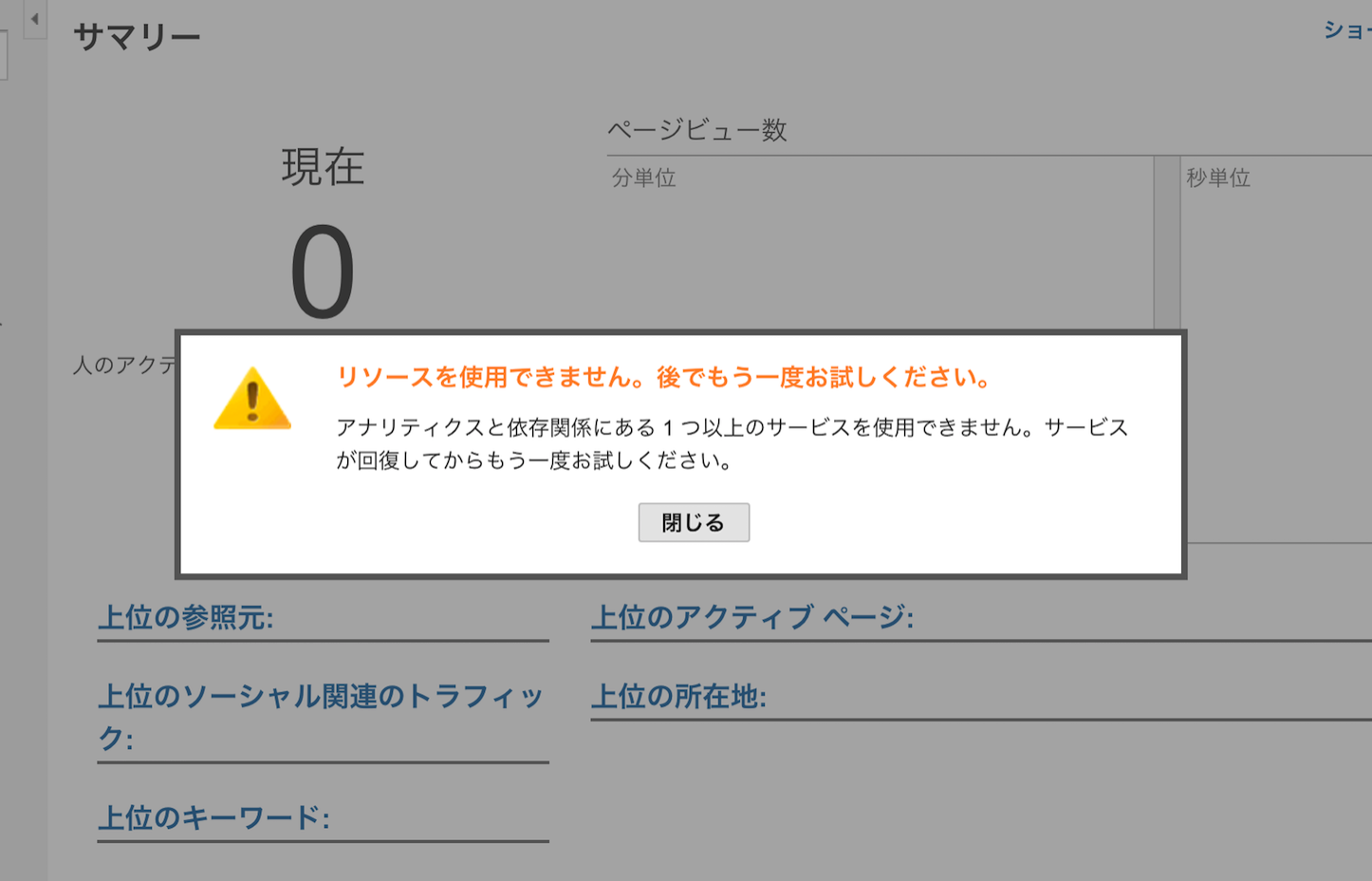 Google Analytics Error