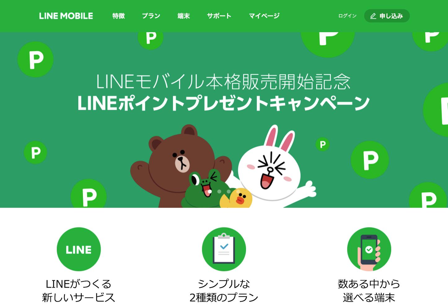 LINE MOBILE Sale Start