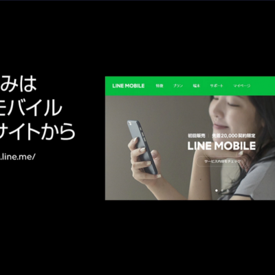 LINE-MOBILE-starts-today.png