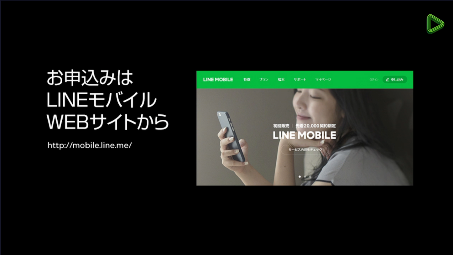 LINE MOBILE starts today