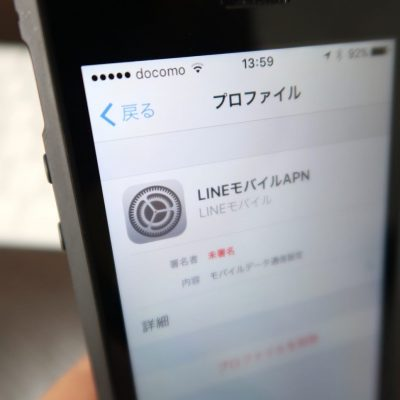 LINE-Mobile-speed-test-01.JPG