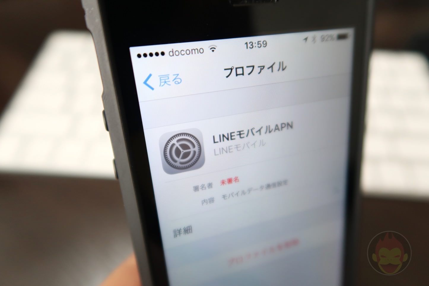 LINE Mobile speed test
