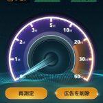 LINE-Mobile-speed-test-scores-02.jpg