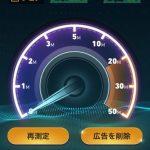 LINE-Mobile-speed-test-scores-05.jpg