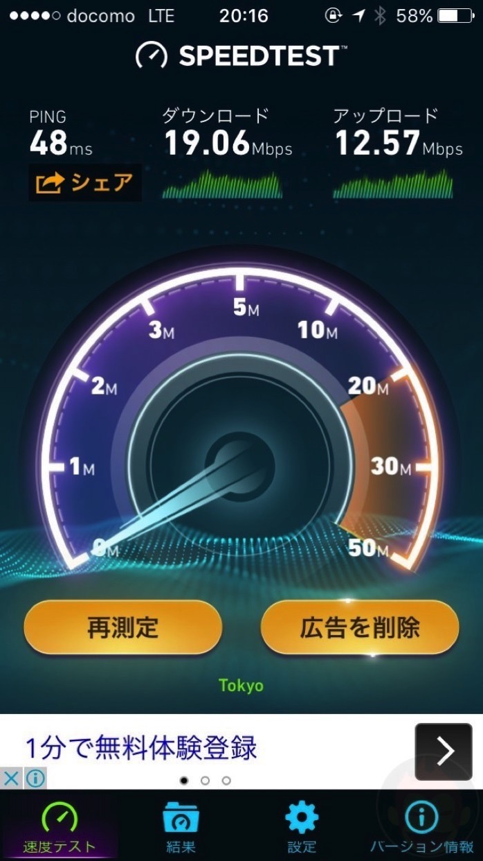LINE-Mobile-speed-test-scores-07.jpg