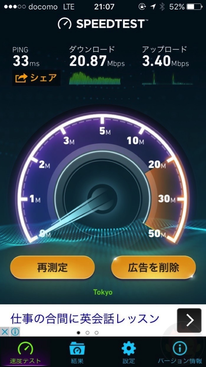LINE-Mobile-speed-test-scores-08.jpg