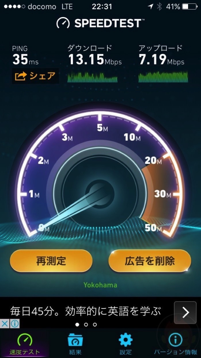 LINE-Mobile-speed-test-scores-09.jpg