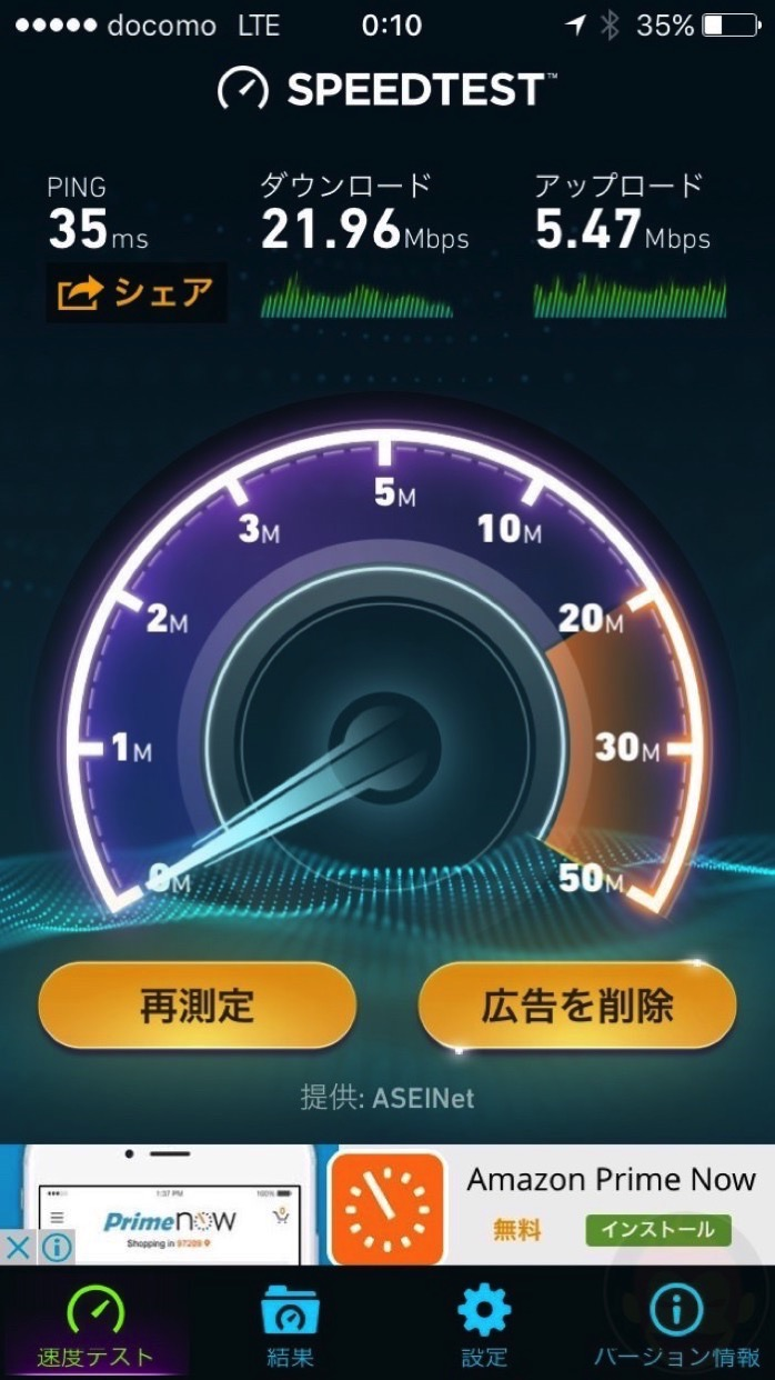 LINE-Mobile-speed-test-scores-10.jpg