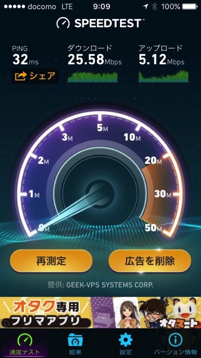 LINE-Mobile-speed-test-scores-12.jpg