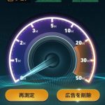LINE-Mobile-speed-test-scores-14.jpg