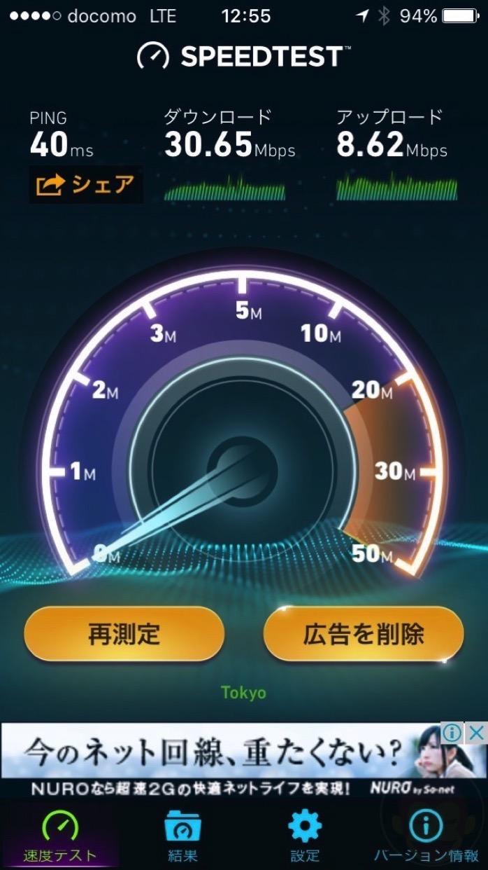 LINE-Mobile-speed-test-scores-15.jpg