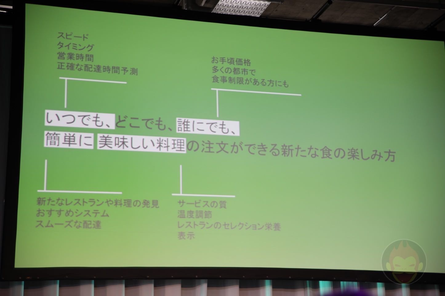 UberEATS-Press-Presentation-03.jpg