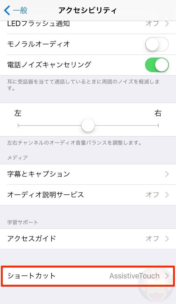 「iphone7 ショートカット」の画像検索結果