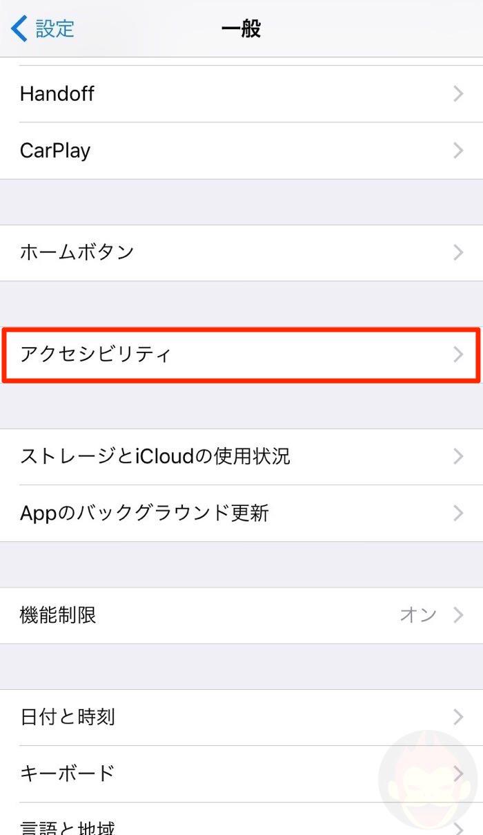 「iphone7 アクセシビリティ」の画像検索結果