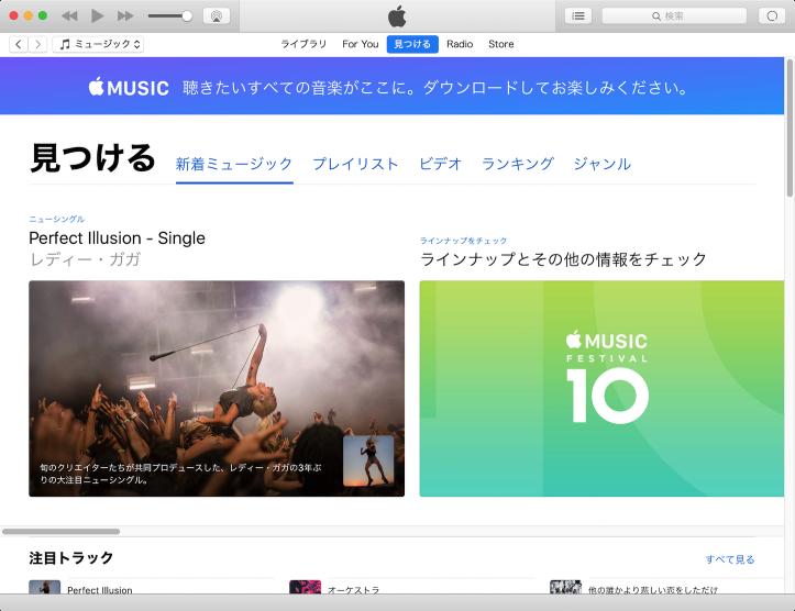 iTunes-12-5-1.png