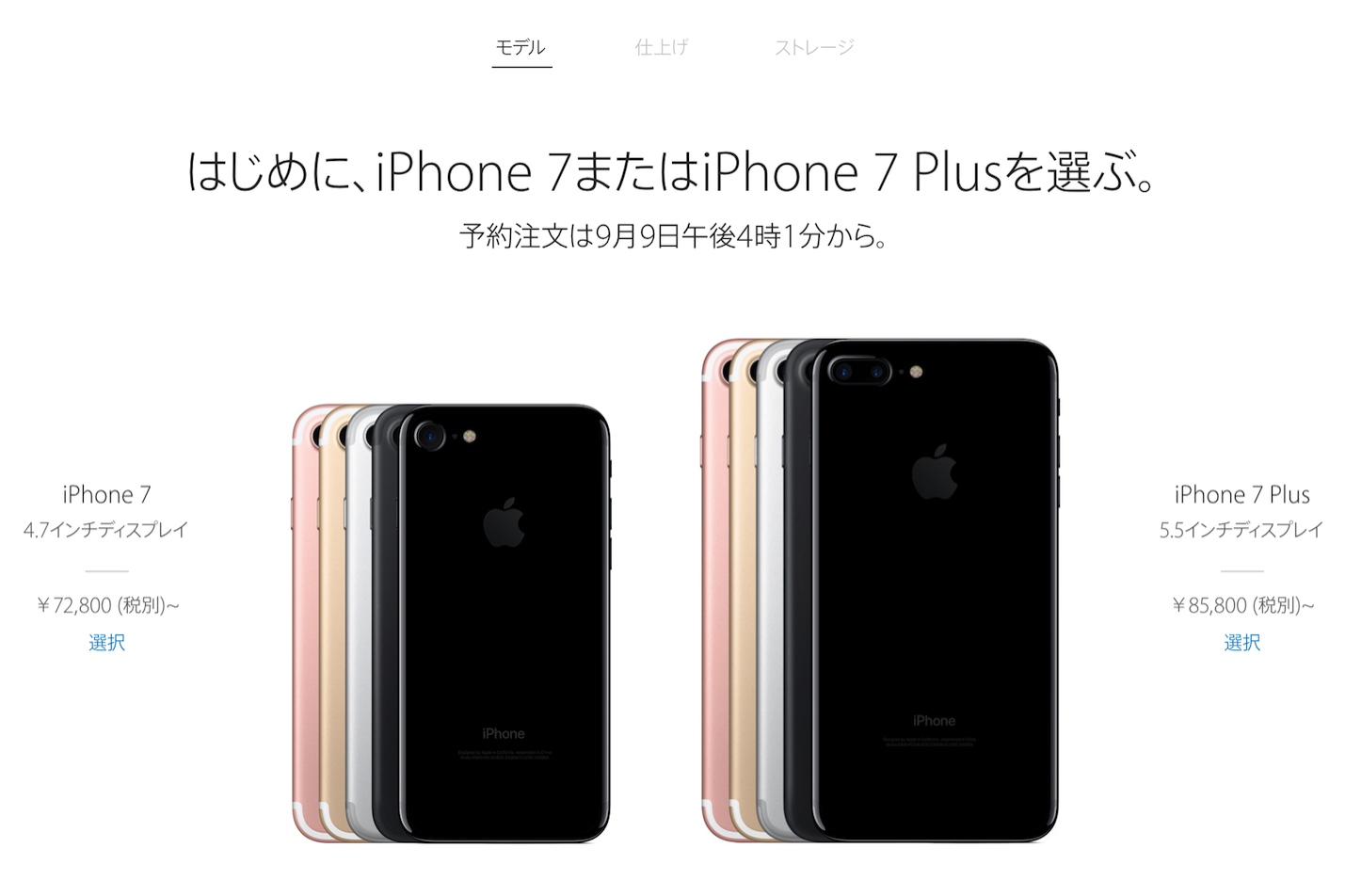 Iphone 7 reservations