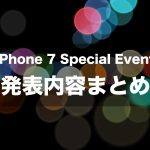 iphone-7-special-event-all.jpg