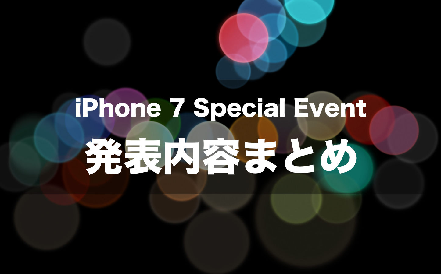 Iphone 7 special event all