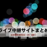 iphone-7-special-event-live.jpg