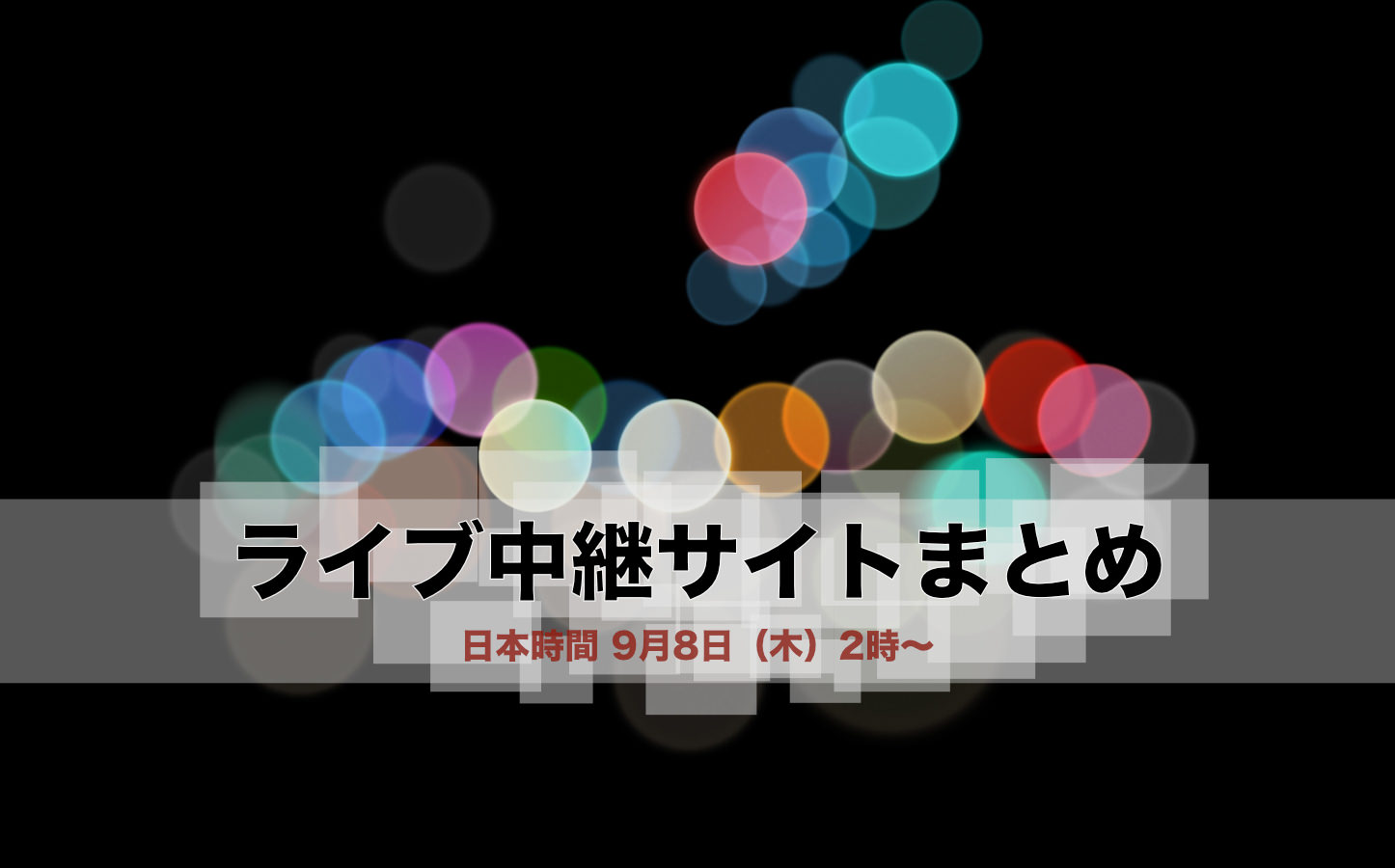 Iphone 7 special event live