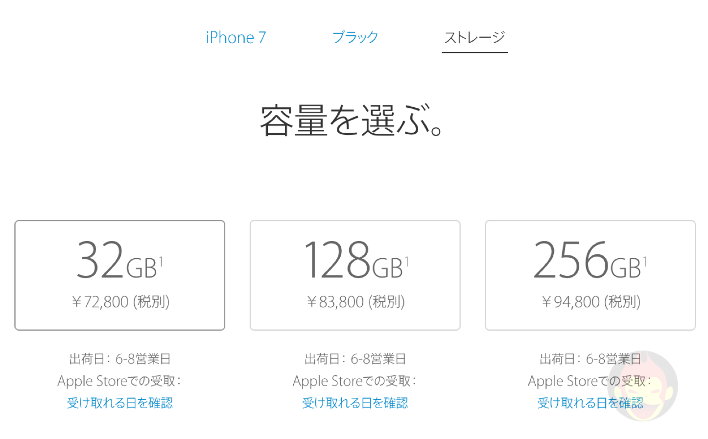 Iphone 7 stock is terrible